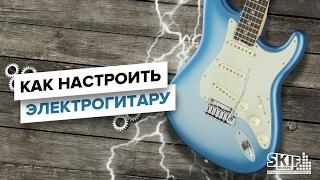 Як налаштувати електрогітару | SKIFMUSIC.RU