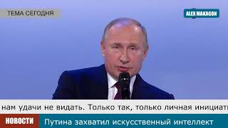 Путина захватил искусственный интеллект