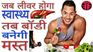 How To Improve Liver Function | Himalaya Liv52 Supplement | Liv 52 के फायदे और इसके उपयोग