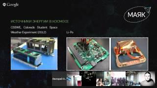 Прямая трансляция презентации частного спутника Маяк