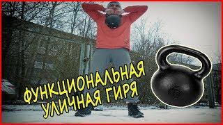УЛИЦА - СВЕЖИЙ СпортЗал! ВСЕ ТЕЛО С ГИРЕЙ 16 кг! Что СЪЕСТЬ ПОСЛЕ Тренировки!