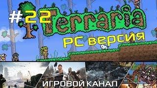 Terraria 1.2.4 PC #22 ищем теневой ключ(подписывайтесь!) http://www.youtube.com/user/letsplay4gamers?sub_confirmation=1 террарим) дальше не забывайте про лайки это важно для..., 2014-07-03T16:46:19.000Z)