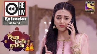 Weekly Reliv - Rishta Likhenge Hum Naya - 15th Jan to 19th Jan 2018 - Episode 50 to 54