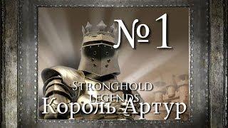 1. Нашествие саксов - Глава 1 - Stronghold Legends (Король Артур)