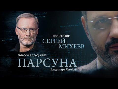 ПАРСУНА. СЕРГЕЙ МИХЕЕВ