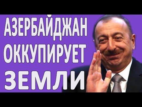 Азербайджан оккупировал земли Грузии и Армении #новости2019 #Политика