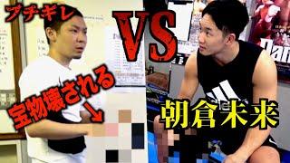 朝倉未来選手と喧嘩になりました。 thumbnail