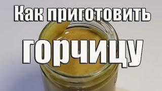 Как приготовить горчицу - Рецепт горчицы / Mustard Recipe | Видео Рецепт