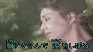 作詞:星野哲郎 作曲:船村 徹 (1987年) カラオケ動画は KaraTube...