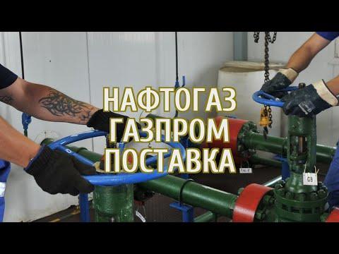 Украина посчитала, сколько Россия должна за транзит газа в Европу