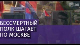 «Бессмертный полк шагает по Москве»