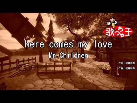 【カラオケ】here comes my love/Mren