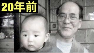 20年前の桐崎栄二、家族 thumbnail