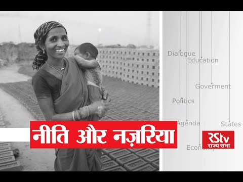 Sarokaar - National Policy for Women