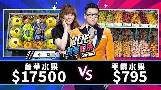 【Joeman】總價17500元的奢華水果對決795元的平價水果!【Joe是要對決S2】Ep45 @小葵 XiaoKui