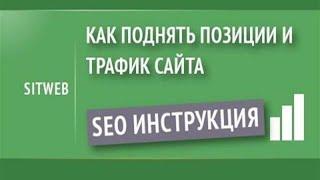 Как поднять сайт в поиске: SEO инструкция