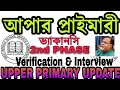 UPPER PRIMARY LATEST UPDATE | 2nd Phase | verification & interview date / vacancy | WBSSC // 2018