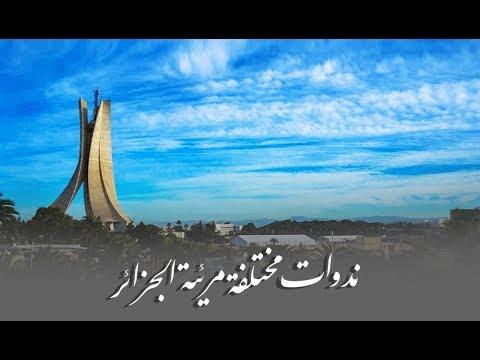 c684f3f02 مختلفة - الجزائر - المحاضرة : 12 - لقطات وخواطر إيمانية (( وعد الله )) -  موسوعة النابلسي للعلوم الإسلامية