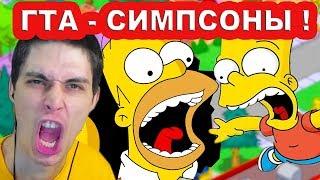 СИМПСОНЫ ГТА И УПОРОТАЯ ОЗВУЧКА ! - Simpsons Hit And Run Прохождение #1