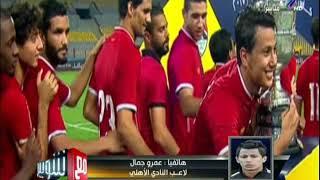 عمرو جمال : لم أحصل على الفرصة الكافية في المشاركة مع الأهلي تعرضت للظلم في أخر موسمين مع الفريق