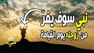 من هو النبي الذي سيفر من زوجته والذي سيفر من أبيه يوم القيامة؟