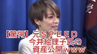 【驚愕】元SPEED今井絵理子氏の資産公開www チャンネル登録はこ...