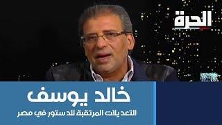 """في أول ظهور إعلامي عقب أزمة """"الفيديو الفاضح""""... خالد يوسف يفجر مفاجأة"""