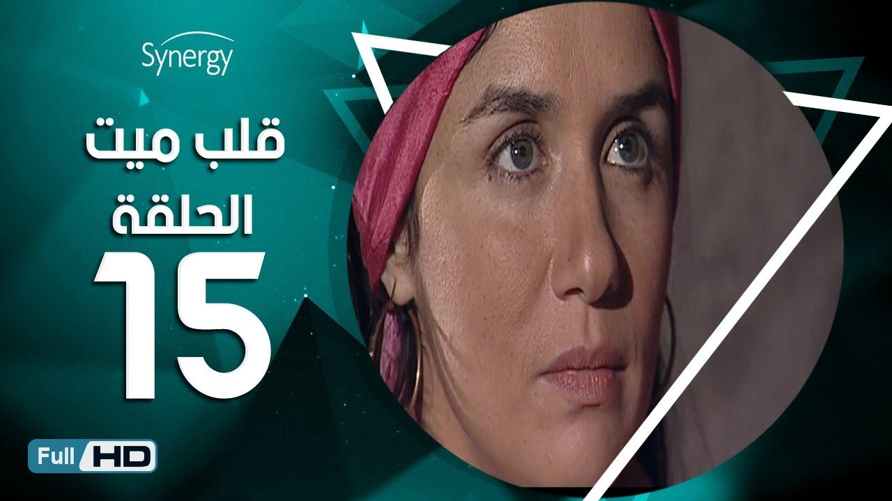 مسلسل قلب ميت  - الحلقة 15 ( الخامسة عشر ) - بطِولة شريف منير و غادة عادل