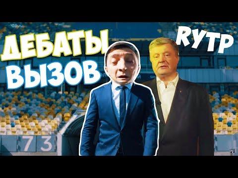 Дебаты Порошенко и Зеленский Вызов | RYTP