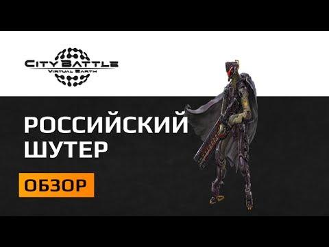 Игры стрелялки 3Д. Играть онлайн бесплатно