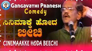 Pranesh Comedy - Cinemaakke Hoda Beechi | Live Show 59 | OFFICIAL Pranesh Beechi