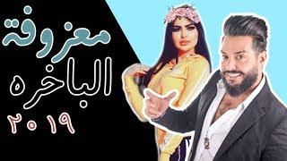 اغاني ردح عراقي