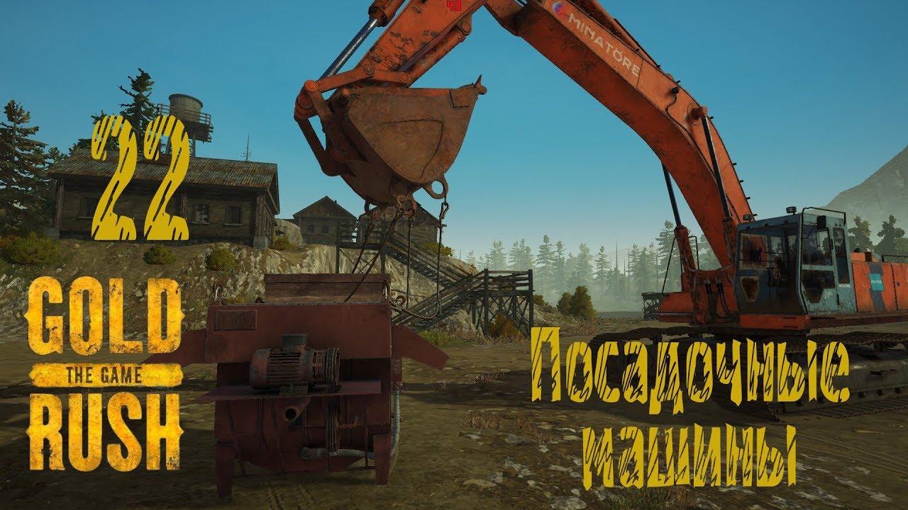 Gold Rush The Game, прохождение на русском, #22 Посадочные ...