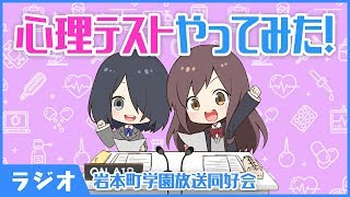 [LIVE] 岩本町学園放送同好会~あんたまラジオ~