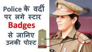 Indian Police Officer Rank & Badges | पुलिस ऑफिसर रैंक पोस्ट और बैजेस की जानकारी