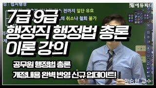 행정법총론 공무원 9급 7급 일반행정직 행정법 행정직 …