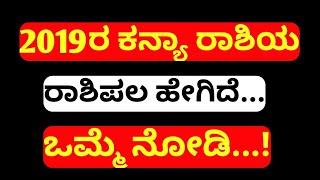 ಕನ್ಯಾ ರಾಶಿ 2019ರ ರಾಶಿಪಾಲ ಹೇಗಿದೆ ತಿಳಿಯಿರಿ || virgo ♍2019 rashipal astrology in Kannada || GD