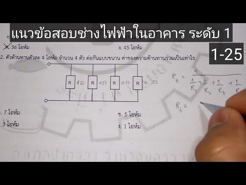 แนวข้อสอบช่างไฟฟ้าในอาคาร ระดับ 1 (ข้อ 1-25)