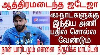 ஆத்திரமடைந்த ஜடேஜா 480-நாட்களுக்கு இந்திய அணி பதில் சொல்ல வேண்டும்.!
