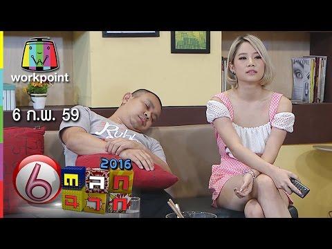 ตลก 6 ฉาก   6 ก.พ. 59 Full HD