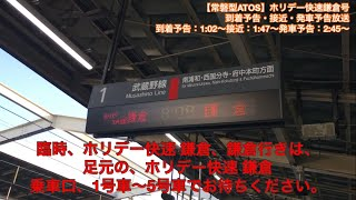 【ATOS】ホリデー快速鎌倉/到着予告・接近・発車予告放送/津田英治・常磐型ATOS E257系化以降