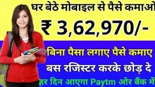 Best Earning app Free Paytm Cash || paise kamane ki app daily 500
