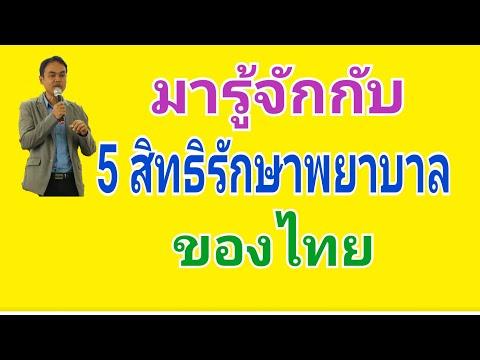 5 สิทธิการรักษาพยาบาลของไทย