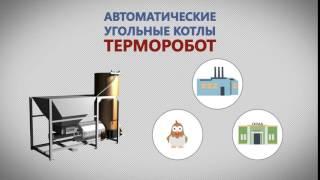 Автоматические угольные котлы(, 2016-05-24T08:46:09.000Z)