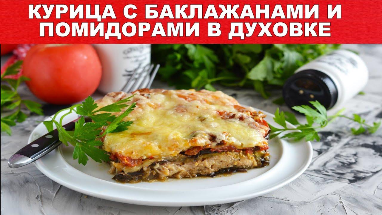 Курица с баклажанами и помидорами в духовке Как приготовить запеканку КУРИЦА с БАКЛАЖАНАМИ в ДУХОВКЕ