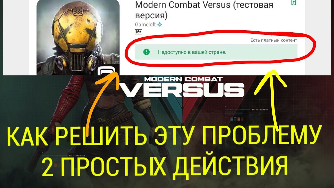 Скачать modern combat 5: затмение 1. 0. 1c для android.