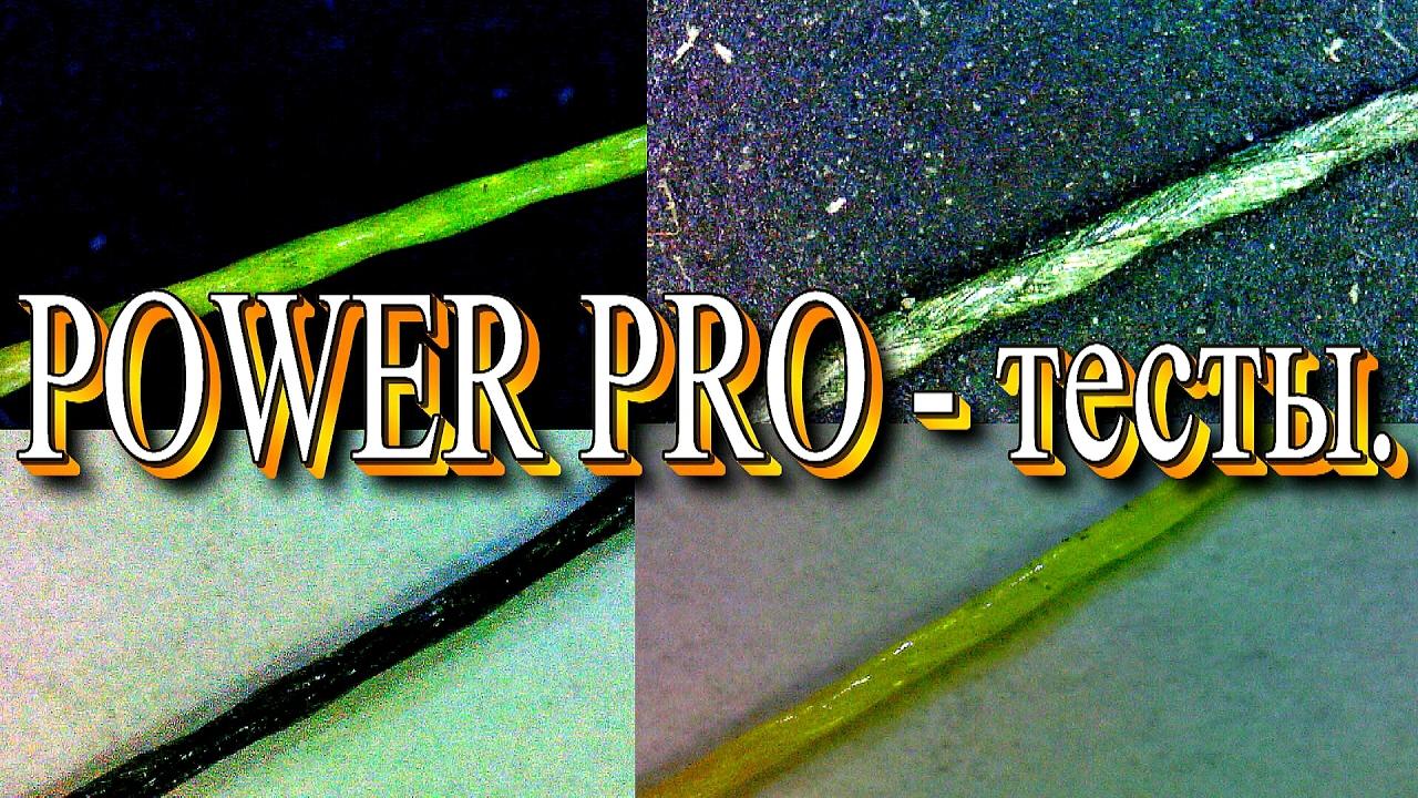 Обзор шнурА Power Pro Super 8 Slick 135m - YouTube