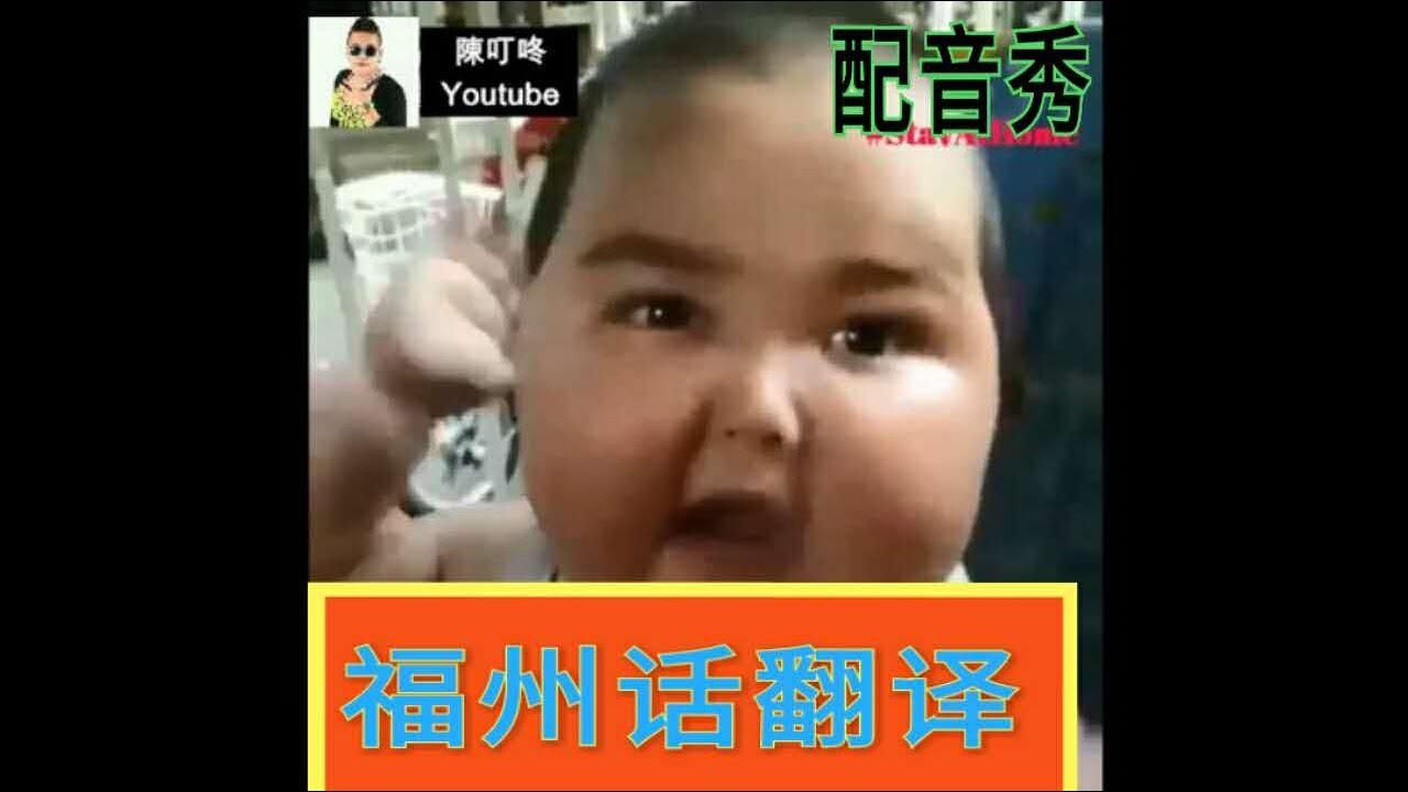 福州話翻譯 | 配音秀 | 陳叮咚 - YouTube