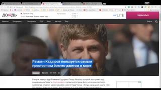 Бизнес джет Рамзана Кадырова(, 2017-04-05T17:29:54.000Z)