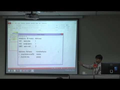 โครงการพัฒนาบุคลากร มหาวิทยาลัยสวนดุสิต (ระบบการจัดเก็บและสืบค้นเอกสารอย่างเป็นระบบ)_part1/1